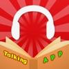 聽故事學英文 Talking-app - iPhoneアプリ