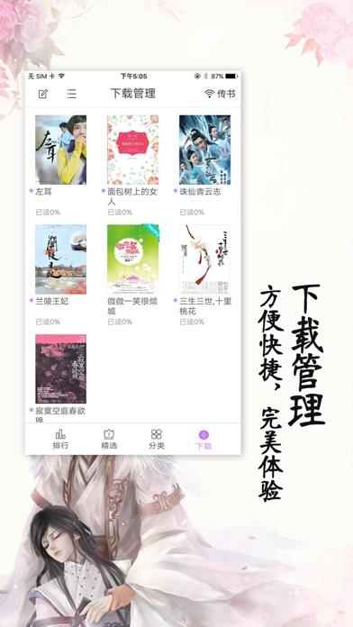 网络耽美小说合集-免费全本海量书城下载阅读器のおすすめ画像4