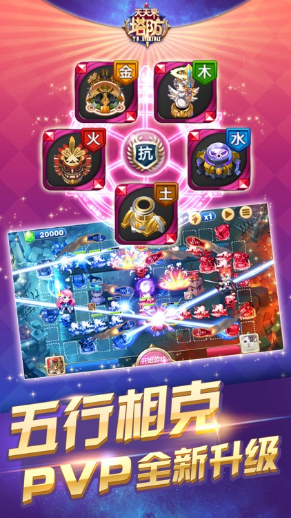 腾讯天天来塔防 screenshot-0
