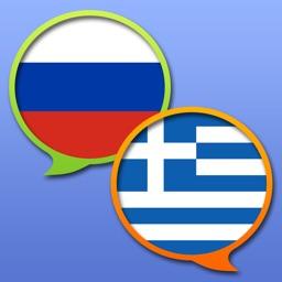 Greek Russian dictionary