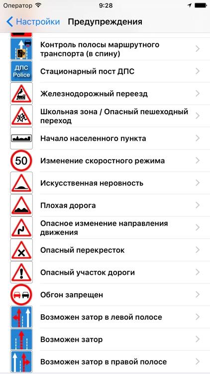 Mapcam Info - антирадар screenshot-3