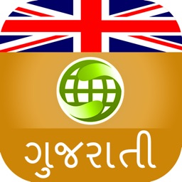 English to Gujarati Dictionary Offline