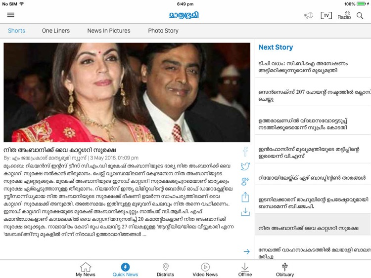 Mathrubhumi iPad Edition screenshot-1