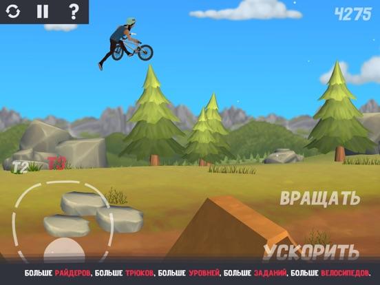 Скачать игру Pumped BMX 3