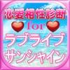 恋愛相性診断アプリ濃厚分析forラブライブ!サンシャイン!! - iPadアプリ