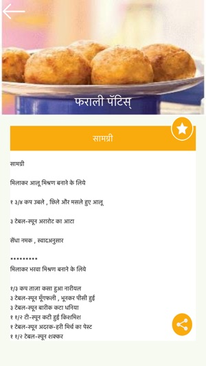 Farali recipes in hindifast on the app store forumfinder Images