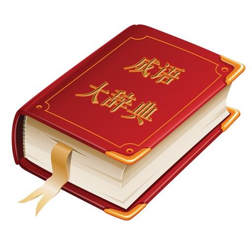 新版成语大辞典