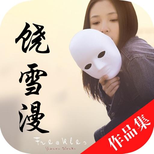 饶雪漫作品:左耳,斗鱼,沙漏等精彩畅销小说
