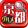 京都グルメクーポンマップ