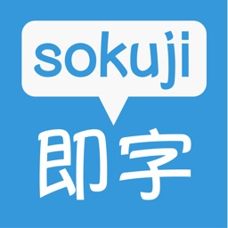Sokuji: Japanese Dictionary Browser
