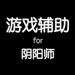 82.手游辅助攻略 for 阴阳师