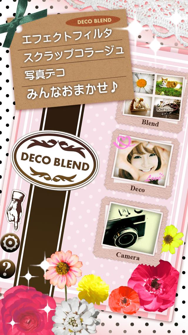 DecoBlend-コラージュやデコの写真加工アプリ! ScreenShot0