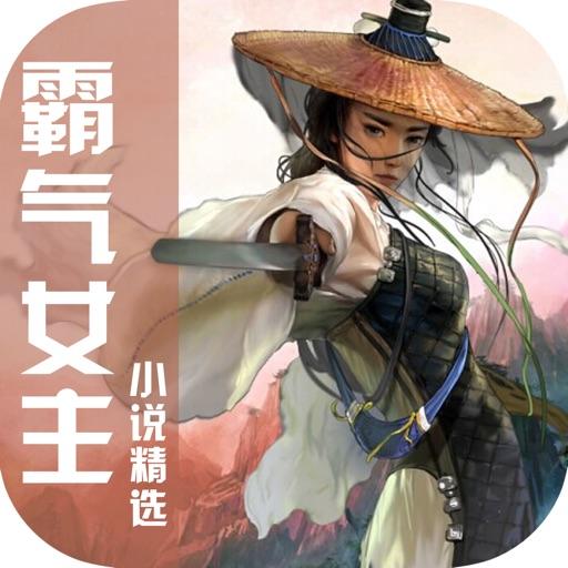 「霸气女主小说精选」人气巾帼英雄系列