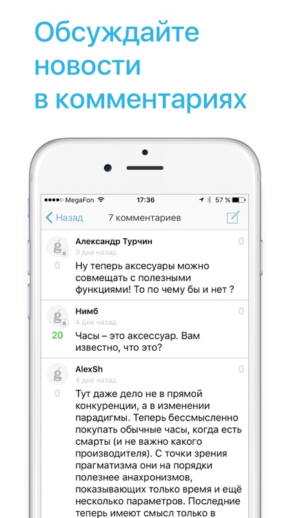 iGuides.ru – Новости screenshot-3