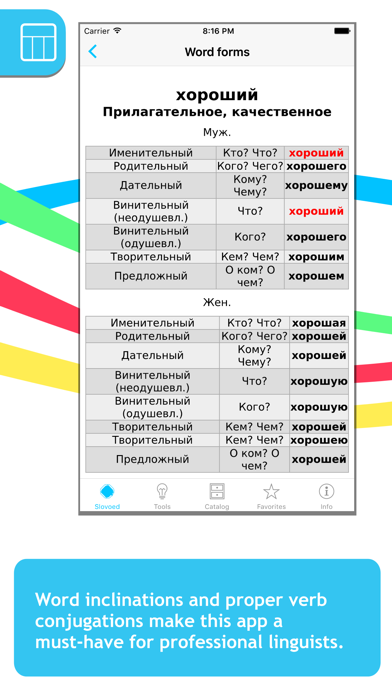 German<->Russian Slovoed Deluxe Talking Dictionaryのおすすめ画像5
