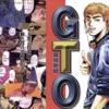麻辣教师GTO(上)
