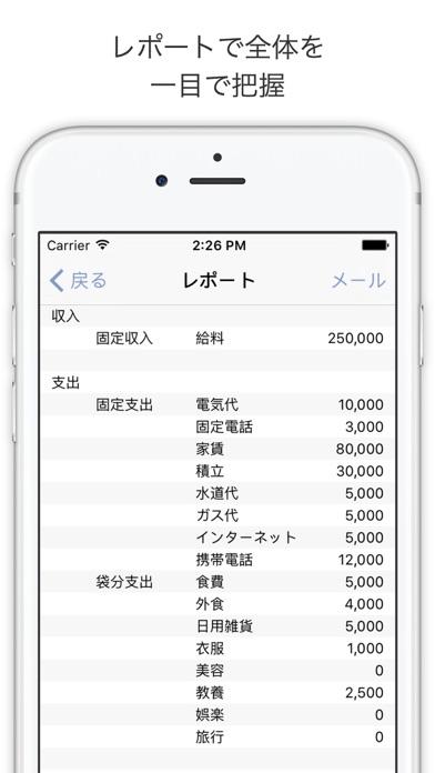 袋分家計簿 Pro - シンプル、簡単管理で効果はバツグン - ScreenShot3