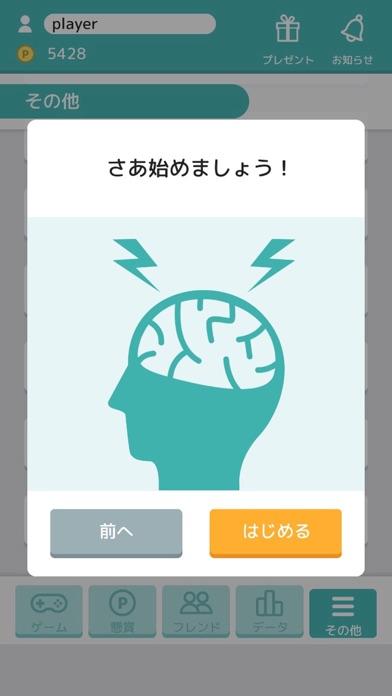 懸賞!脳トレパズルスクリーンショット5