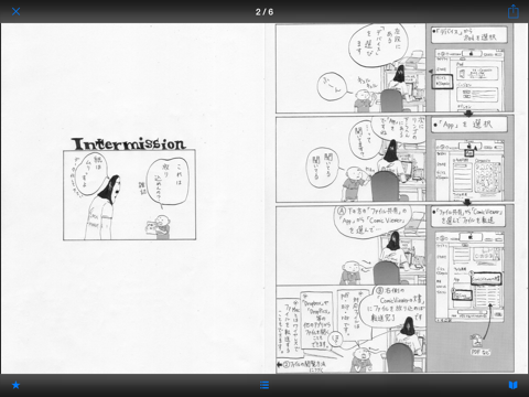ComicViewer 2のおすすめ画像2