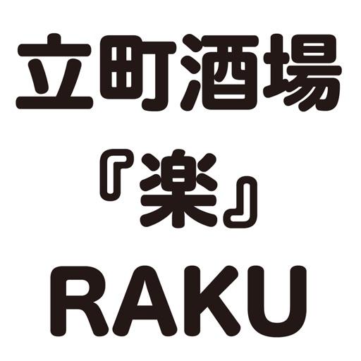 立町酒場 楽 RAKU(ラク)
