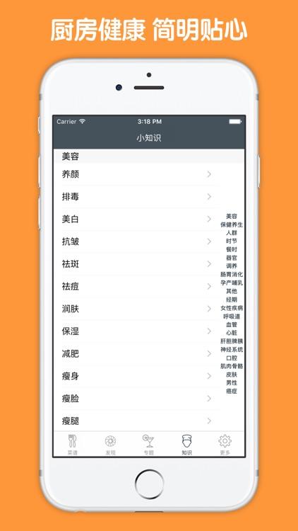 早餐 - 营养又健康早餐食谱大全 screenshot-3