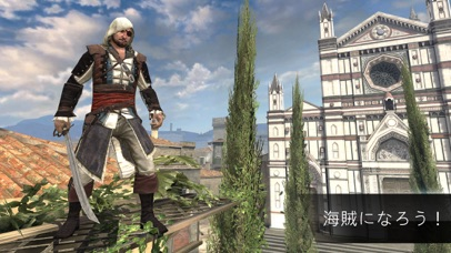 アサシン クリード アイデンティティ screenshot1