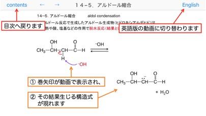 有機化学 基本の反応機構 Organic ... screenshot1