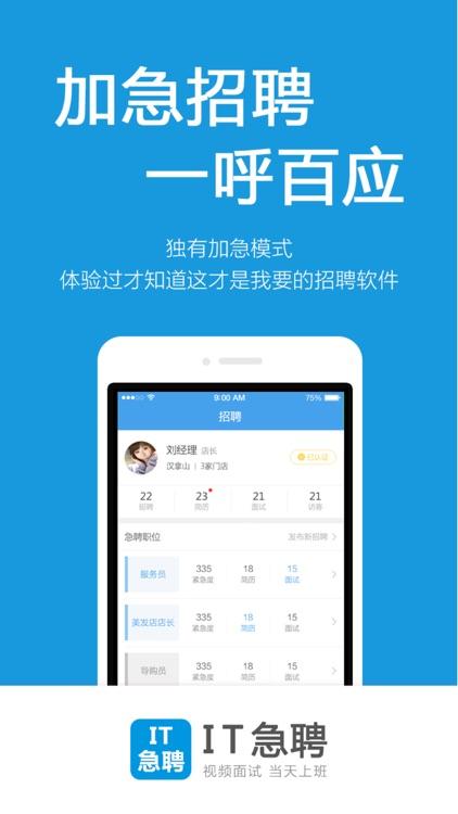 IT急聘-IT行业招聘找工作助手 screenshot-4
