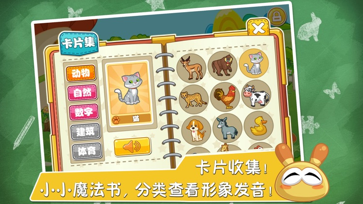 Chinese Joy(爱贝点点通) - Learning Chinese For Kids screenshot-3