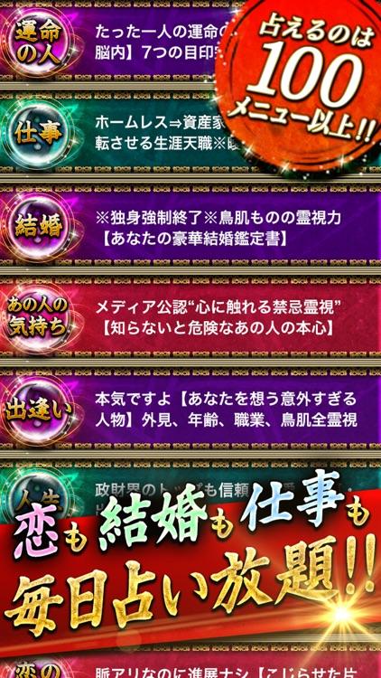 鳥肌的中【結界霊視占い】ラスト陰陽師・橋本京明 screenshot-4