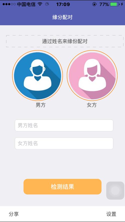 姓名缘份配对-测试一下你和TA的名字是否有缘吧 App 截图