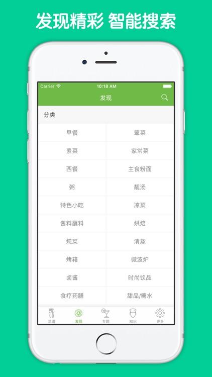 自制美味家庭料理大全 screenshot-3