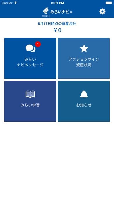 「みらいナビ - 確定拠出年金専用アプリ-」のスクリーンショット1