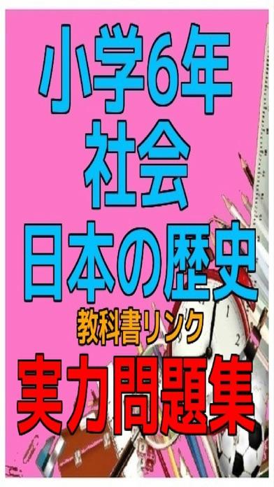 小学6年社会「日本の歴史」教科書リンク実力問題集スクリーンショット1