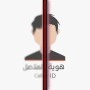 Caller ID - هوية المتصل السعودية