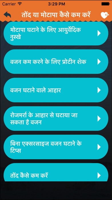 Tond Kare Kam, Nuskhe Me hai Dum :Weight Loss Tips Screenshot 5