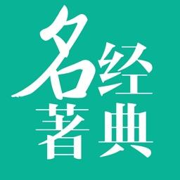 经典名著-中华名著、古诗词、医学著作等