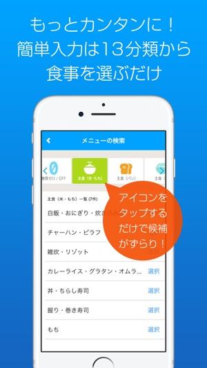 糖質カウンター 簡単に糖質を測れるアプリ Screenshot