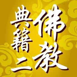 佛教典籍 2