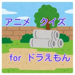 アニメクイズ for ドラえもん