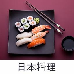 日本料理大全 - 日本正宗料理菜谱大全料理专家
