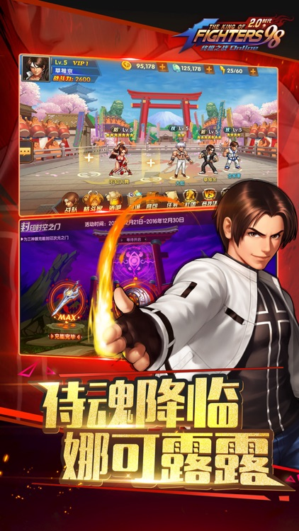 拳皇98终极之战OL-2.0拳新时代