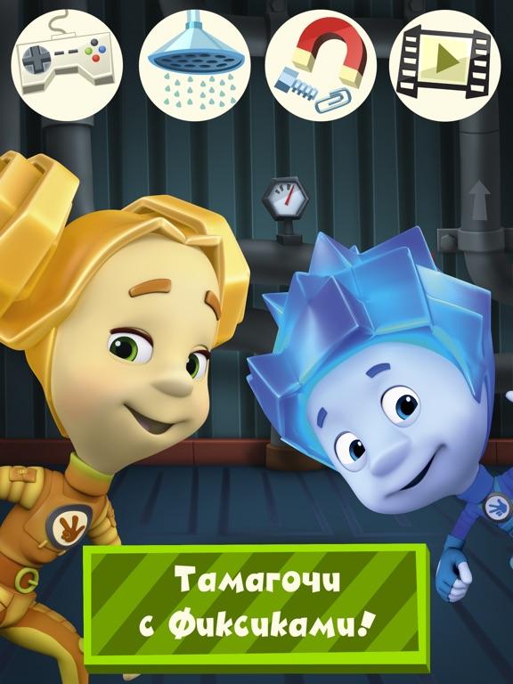 Фиксики Тамагочи - Игры для Детей и Мультики для iPad