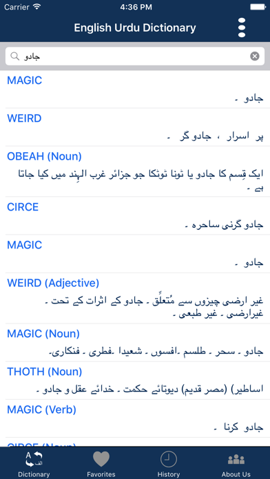 Urdu to English - English to Urdu Dictionary screenshot three