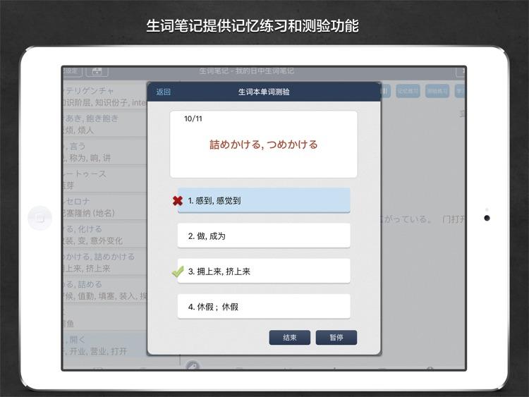 译经日中词典 iPad 版 screenshot-4