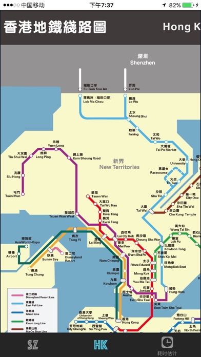 深圳香港地铁指南 Shenzhen Hong Kong Metro Guide screenshot two