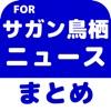 ブログまとめニュース速報 for サガン鳥栖