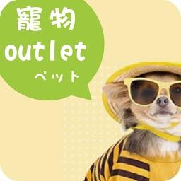寵物out let