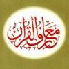 Maariful Quran-English