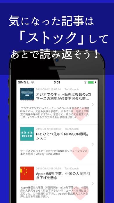 ベンチャーニュースアップスクリーンショット2